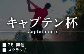 キャプテン杯 イメージ画像