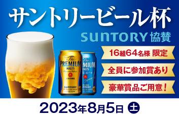 サントリービール杯