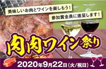 肉肉ワイン祭り