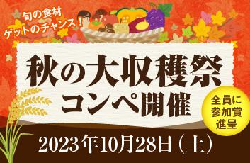 秋の大収穫祭コンペ