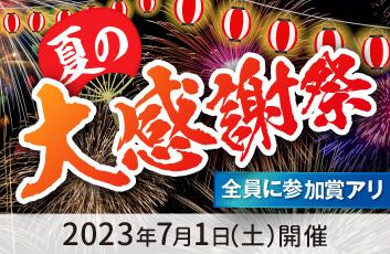 海鮮ワイン祭り