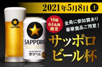 サッポロビール杯